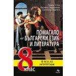 Помагало по български език и литература за 8. клас: 16 теста, интерпретации, есе