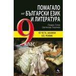 Помагало по български език и литература за 9. клас Тестове, анализи, резюме, есе