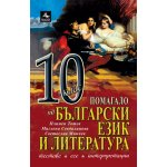 Помагало по български език и литература за 10. клас Тестове, интерпретации, есе