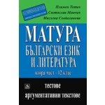 МАТУРА - български език и литература Част 2: Материалът от 12. клас (От Смирненски до Талев) Тестове и аргументативни текстове