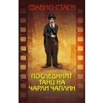 Последният танц на Чарли Чаплин