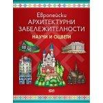 Европейски архитектурни забележителности: Научи и оцвети