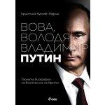 Вова, Володя, Владимир Путин