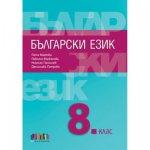 Български език за 8. клас (по новата програма)