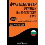 Фразеологичен речник на българския език