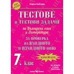 Тестове и тестови задачи по български език и литература за 7. кл