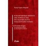 Изключващи вината обстоятелства по българското наказателно право.