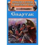 Приказки и легенди за владетели и герои - Спартак