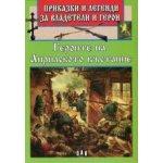 Приказки и легенди за владетели и герои - Героите от Априлското въстание