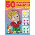50 развиващи задачи - 6 години