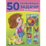 50 развиващи задачи - 4-5 години