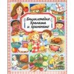 Енциклопедия на храната и храненето