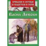 Приказки и легенди за владетели и герои - Васил Левски