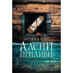 Алени приливи (Квартет за лунните приливи и отливи - II книга)