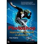 Photoshop задкулисни трикове за дизайнери - част 1