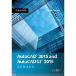 AutoCAD 2015 and AutoCAD LT 2015 - Основи