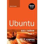 Ubuntu без тайни - том 1 + DVD