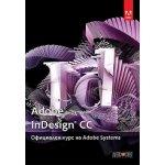 Adobe InDesign CC: Официален курс на Adobe Systems