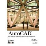 AutoCAD: Професионални съвети и техники