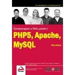 Програмиране и Web дизаин с PHP5, Apache, MySQL: том 2