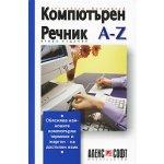 Английско-български компютърен речник: А-Z