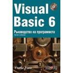 Visual Basic 6: Ръководство на програмиста + CD