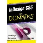 InDesign CS5 For Dummies - кратко ръководство