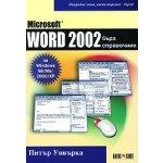 Microsoft Word 2002 - бърз справочник