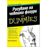 Рисуване на човешки фигуриFor Dummies