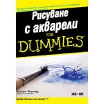 Рисуване с акварели For Dummies