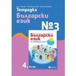 Тетрадка №3 по български език 4. клас