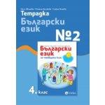 Тетрадка №2 по български език 4. клас