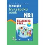 Тетрадка №1 по български език 4. клас