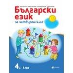Български език 4. клас