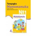 Тетрадка №1 по математика 4. клас