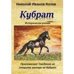 Кубрат, исторически роман. Приложение: Сведения на старите автори за Кубрат