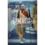 Уроците на любовта. Истории от живота на А. Ч. Бхактиведанта Свами Прабхупада