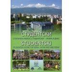 Студентски. Столичен район Студентски – вчера и днес