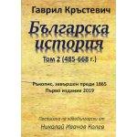 Българска история, Том 2 (485-668 г.)