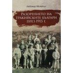 Разорението на тракийските българи през 1913г.