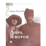 Лора, Яворов и аз