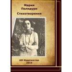 Мария Полидури. Стихотворения