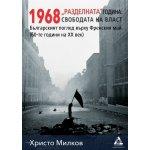"""1968 """"Разделната"""" година: свободата на власт"""
