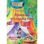 Приказки от Старата Гора