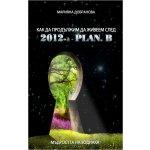 2012 – Plan B: Как да продължим в Ерата на Водолея
