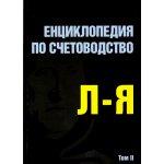 Енциклопедия по счетоводство: Tом II (Л-Я)