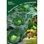 Наръчник на градинаря – Отглеждане на зеле