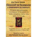 Произход на българите и прародината на славяните