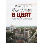 Царство България в цвят. Албум със 140 фотографии