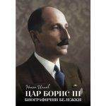 Цар Борис III – биографични бележки